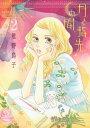 月と指先の間 2 (KCDX)[本/雑誌] (コミックス) / 稚野鳥子/著