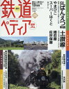 週刊鉄道ぺディア(てつぺでぃあ)国鉄JR 2016年9/20号[本/雑誌] (雑誌) / 小学館