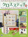 クロスステッチ 2016年9/21号[本/雑誌] (雑誌) / アシェット・コレクションズ・ジャパン