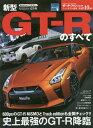 新型GT-Rのすべて (モーターファン別冊)[本/雑誌] / 三栄書房