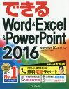 できるWord & Excel & PowerPoint 2016[本/雑誌] / 井上香緒里/著 できるシリーズ編集部/著