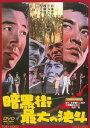 楽天CD&DVD NEOWING暗黒街最大の決斗 [廉価版][DVD] / 邦画