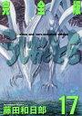 うしおととら 完全版 17 (少年サンデーコミックス スペシャル)[本/雑誌] (コミックス) / 藤田和日郎/著