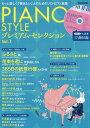 PIANO STYLEプレミアム・セ 1 (RittorMusicMook)[本/雑誌] / リットーミュージック