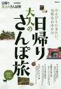 日帰り大人のさんぽ旅 首都圏版 (ぴあMOOK)[本/雑誌] / ぴあ