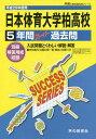日本体育大学柏高等学校 5年間スーパー過 (平29 高校受験C 30)[本/雑誌] / 声の教育社