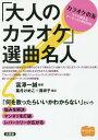 「大人のカラオケ」選曲名人[本/雑誌] / 富澤一誠/編著 葉月けめこ/構成 源祥子/構成