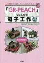 「GR-PEACH」ではじめる電子工作 高性能CPUを搭載した、「Arduino互換」マイコンボード (I/O)[本/雑誌] / GADGETRENESASプロジェクト/著 IO編集部/編集