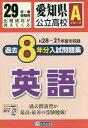 平29 愛知県公立高校Aグループ過 英語[本/雑誌] / 教英出版