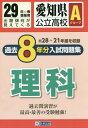 平29 愛知県公立高校Aグループ過 理科[本/雑誌] / 教英出版