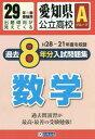 平29 愛知県公立高校Aグループ過 数学[本/雑誌] / 教英出版