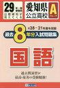 平29 愛知県公立高校Aグループ過 国語[本/雑誌] / 教英出版
