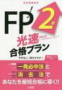 FP2級光速合格プラン[本/雑誌] / 竹井弘二/著 国分さやか/著