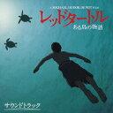 レッドタートル ある島の物語 サウンドトラック[CD] / ...
