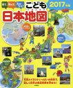 '17 こども日本地図 (見て、学んで、力がつく!)[本/雑誌] / 永岡書店