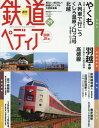 週刊鉄道ぺディア(てつぺでぃあ)国鉄JR 2016年9/27号[本/雑誌] (雑誌) / 小学館