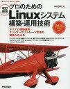 プロのためのLinuxシステム構築・運用技術 システム構築運用/ネットワーク・ストレージ管理の秘訣がわかる キックスタートによる自動インストール、運用プロセスの理解、SAN/iSCSI、L2/L3スイッチ、VLAN Linuxカーネル、systemd、ファ (Software Design plusシリーズ)[本/雑