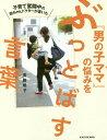 子育て奮闘中の母ちゃんドクターが書いた『男の子ママ』の悩みをぶっとばす言葉 本/雑誌 / 須藤暁子/著