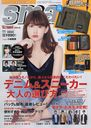 smart (スマート) 2016年11月号 【付録】 BEAMS 財布にもなるMA-1ポーチ[本/雑誌] (雑誌) / 宝島社