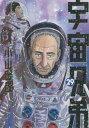 宇宙兄弟 29 【通常版】 (モーニングKC)[本/雑誌] (コミックス) / 小山宙哉/著