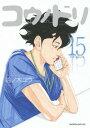 コウノドリ 15 (モーニングKC)[本/雑誌] (コミックス) / 鈴ノ木ユウ/著