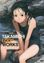 LO画集2-A -TAKAMICHI LOOP WORKS- (FLOW COMICS)[本/雑誌] (単行本・ムック) / たかみち/著