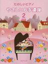 楽譜 やさしい6手連弾 2 改訂版 (たのしいピアノ)[本/雑誌] / 内藤雅子/編著