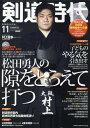 剣道時代 2016年11月号[本/雑誌] (雑誌) / 体育とスポーツ出版社
