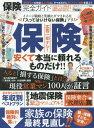 保険完全ガイド (100%ムックシリーズ 完全ガイ 154)[本/雑誌] / 晋遊舎