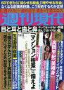 週刊現代 2016年10/8号[本/雑誌] (雑誌) / 講談社