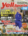 Yell sports 茨城(2) モトチャンプ増刊 2016年10月号[本/雑誌] (雑誌) / 三栄書房