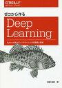 ゼロから作るDeep Learning Pythonで学ぶディープラーニングの理論と実装[本/雑誌] / 斎藤康毅/著