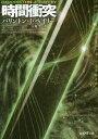 時間衝突 / 原タイトル:COLLISION WITH CHRONOS (創元SF文庫)[本/雑誌] / バリントン・J・ベイリー/著 大森望/訳