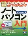 今すぐ使えるかんたんノートパソコンWindows10入門 (...