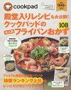 クックパッドの大人気フライパンおかず108 (FUSOSHA MOOK いいとこどりレ)[本/雑誌] / 扶桑社