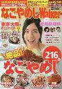 なごやめしWalker 【表紙】 松井珠理奈(SKE48) (ウォーカームック)[本/雑誌] / KADOKAWA