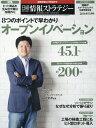 日経情報ストラテジー 2016年11月号[本/雑誌] (雑誌) / 日経BPマーケティング