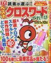 読者が選ぶ!ベストクロスワードてれ〜び (TOKYO NEWS MOOK)[本/雑誌] / 東京ニュース通信社