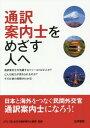 通訳案内士をめざす人へ[本/雑誌] / JFG:(協)全日本通訳案内士連盟/監修