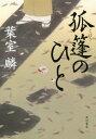 孤篷のひと[本/雑誌] / 葉室麟/著