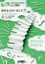楽譜 好きな人がいること by JY (ピアノソロ・ピアノ&ヴォーカル) 月9ドラマ「好きな人がいること」主題歌 (PIANO PIECE SERI1305)[本/雑誌] / フェアリー
