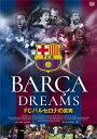 BARCA DREAM FCバルセロナの真実[DVD] / ドキュメンタリー