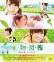 植物図鑑 運命の恋、ひろいました [通常版][Blu-ray] / 邦画