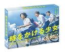 時をかける少女 DVD-BOX[DVD] / TVドラマ