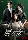 嵐の女 DVD-BOX 5[DVD] / TVドラマ