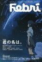 Febri Vol.37 2016年10月号 【表紙】 君の名は。[本/雑誌] (雑誌) / 一迅社