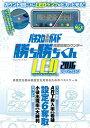 楽天CD&DVD NEOWING究極攻略カウンター勝ち勝ちくんLED 2016 ブルースケルトン[本/雑誌] / ガイドワークス