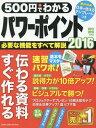 500円でわかる パワーポイント2016 (GAKKEN COMPUTER MOOK)[本/雑誌] / 学研プラス