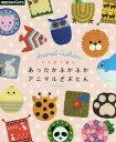 かぎ針で編むあったかふかふかアニマルざぶとん (Asahi)[本/雑誌] / アップルミンツ(E&Gクリエイツ)