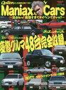 Maniax Cars (SAN-EI) 本/雑誌 / 三栄書房